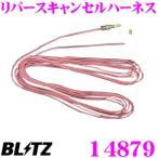 【在庫あり即納!!】BLITZ ブリッツ 14879 スロットルコントローラー用 リバースキャンセルハーネス