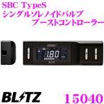 【在庫あり即納!!】BLITZ ブリッツ SBC TypeS シングルソレノイドバルブ ブーストコントローラー 15040