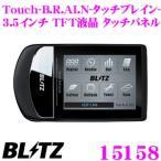 【在庫あり即納!!】BLITZ ブリッツ  15158 Touch-B.R.A.I.N. タッチブレイン 3.5インチ TFT液晶 タッチパネル搭載OBDマルチモニター