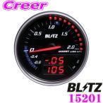 【在庫あり即納!!】BLITZ ブリッツ FLDメーター 15201 FLD METER BOOST (ブーストセンサー有)