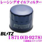 BLITZ ブリッツ レーシングオイルフィルター 18710 B-9278 フィルターサイズ:φ65×H50 センターボルトサイズ:UNF3/4-16