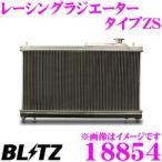 BLITZ ブリッツ 18854 RACING RADIATOR Type ZS レーシングラジエーター タイプZS