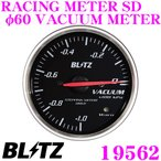 【在庫あり即納!!】BLITZ RACING METER SD 19562 丸型アナログメーター バキューム計 φ60 VACUUM METER ホワイトLED/レッドポインター