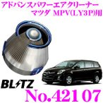BLITZ ブリッツ No.42107 ADVANCE POWER AIR CLEANER マツダ MPV(LY3P)用 アドバンスパワー コアタイプエアクリーナー