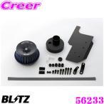 BLITZ ブリッツ No.56233 スズキ アルトワークス/アルトターボRS(HA36S)用 サスパワー コアタイプLM エアクリーナー