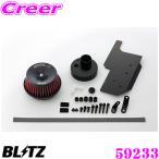 BLITZ ブリッツ No.59233  スズキ アルトワークス/アルトターボRS(HA36S)用 サスパワー コアタイプLM エアクリーナー