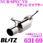 ブリッツ NUR-SPEC VS 63169 日産 HE12 ノートe-POWER ニスモ専用 パイプ径:φ50/テール径:φ114.3-2.5R