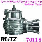 BLITZ ブリッツ 70118 日産 グロリア セドリック(30系)用 スーパーサウンドブローオフバルブ VD
