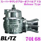BLITZ ブリッツ 70168 ダイハツ YRV(200系/210系)用 スーパーサウンドブローオフバルブ VD