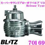 【在庫あり即納!!】BLITZ ブリッツ 70169 スズキ ワゴンR(MH21S/MH22S/MH23S K6Aターボ)用スーパーサウンドブローオフバルブ VD