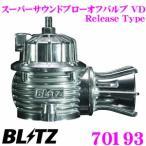 BLITZ ブリッツ 70193 ダイハツ キャスト(LA250S/LA260S KFターボ)用スーパーサウンドブローオフバルブ VD