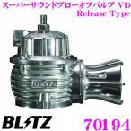 BLITZ ブリッツ 70194 スズキ アルトターボRS アルトワークス(HA36S)用