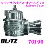 BLITZ ブリッツ 70196 スズキ エブリイワゴン(DA17V/DA17W R06Aターボ)用スーパーサウンドブローオフバルブ VD