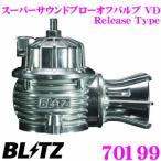 【在庫あり即納!!】BLITZ ブリッツ 70199 ホンダ NBOX/NONE(JF1/JF2/JG1/JG2 S07Aターボ)車用スーパーサウンドブローオフバルブ VD