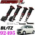 BLITZ 車高調整式サスペンションキット DAMPER ZZ-R ホンダ JG1 N-ONE/JH1 N-WGN(カスタム含)用