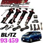 BLITZ 電子制御減衰力調整機能付き車高調整式サスペンションキット DAMPER ZZ-R Spec DSC トヨタ アルファード/ヴェルファイア用