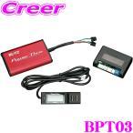 【在庫あり即納!!】BLITZ ブリッツ POWER THRO BPT03 スロットルコントローラー パワスロ 【ホンダ S660 適合】