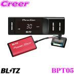 BLITZ ブリッツ POWER THRO BPT05 スロットルコントローラー パワスロ 【スズキ ハスラー / アルトターボRS / アルトワークス 適合】