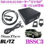 BLITZ ブリッツ SMART THRO-CON BSSC3 スロットルコントローラー スマスロ