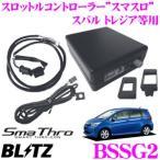 【在庫あり即納!!】BLITZ ブリッツ SMART THRO-CON BSSG2 スロットルコントローラー スマスロ