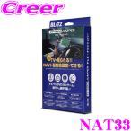 【在庫あり即納!!】BLITZ ブリッツ NAT33 テレビ ナビジャンパー オートタイプ