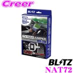 【在庫あり即納!!】BLITZ ブリッツ NAT72 テレビ ナビ ジャンパー オートタイプ