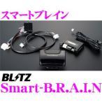 【在庫あり即納!!】BLITZ Smart-B.R.A.I.N. Car Information & GPS Radar