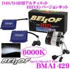 【在庫あり即納!!】BELLOF D4S/D4R純正HID装着車用6000K アルティメットHIDコンバージョンキット Spec Le MANS GT Plus BMA1429