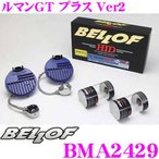 正規販売店 BELLOF ベロフ BMA2429 Spec Le MANS GT Plus ver2 HIDバルブ フルキット 6000K
