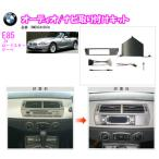 pb BMW Z4(E85)オーディオ/ナビ取り付けキット BME85A1D03A2003/1〜現行:シルバーパネル