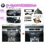 pb BMW 3シリーズ(E90/E91)1シリーズ(E87)オーディオ/ナビ取り付けキット BME87A1D05D