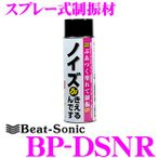 【在庫あり即納!!】Beat-Sonic ビートソニック BP-DSNR デッドニング用制振スプレー