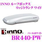 カーメイト INNO イノー BR440-PW INNO RIDGE TRUNK WIDE パールホワイト 【容量420L/最大積載量50kg/左右開き】