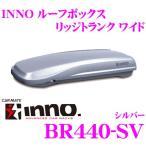 カーメイト INNO イノー BR440-SV INNO RIDGE TRUNK WIDE シルバー 【容量420L/最大積載量50kg/左右開き】