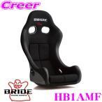 【在庫あり即納!!】BRIDE ブリッド HB1AMF フルバケットシート ZIEG IV カラー:ブラック FRP製シルバーシェル 車検対応