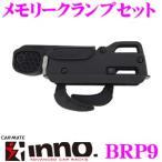 【在庫あり即納!!】カーメイト INNO BRP9 メモリークランプセット ルーフボックス取付金具 大型レバー