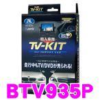 データシステム BTV935P テレビキット(オートタイプ) TV-KIT 【メルセデスベンツ Aクラス(W176)/Cクラス(W204)/Sクラス(W222) 等適合】