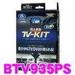 データシステム BTV935PS テレビキット(切替タイプ) TV-KIT 【メルセデスベンツ Aクラス(W176)/Cクラス(W204)/Sクラス(W222) 等適合】