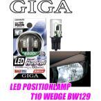 カーメイト GIGA 高輝度5連LED採用 LEDポジションランプ T10 6500KLEDウェッジHUNDRED WHメーカー品番:BW129