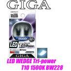 カーメイト GIGA 3連LED採用 LEDルームランプ T10 15000KLEDウェッジTri-Power CWメーカー品番:BW228