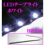 LEDテープライト BW3M 正面発光(ホワイト)