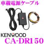 【在庫あり即納!!】ケンウッド CA-DR150 ドライブレコーダー用 車載電源ケーブル