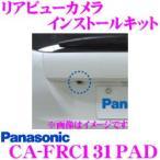 Panasonic 車種専用カメラ取付キット プリウスα専用  CA-FRC131PAD