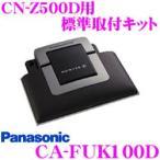 パナソニック CA-FUK100D CN-Z500D用標準取付キット