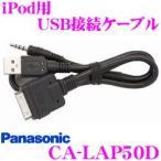 【在庫あり即納!!】パナソニック CA-LAP50D CN-Z500D用USB接続ケーブル