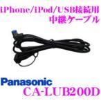 パナソニック CA-LUB200D iPod/USB接続用中継ケーブル