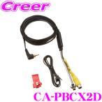 パナソニックゴリラ用オプション CA-PBCX2D リヤビューカメラ接続ケーブル