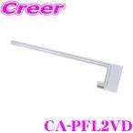 パナソニックゴリラ用オプション CA-PFL2VD VICSアンテナ用 フィルムエレメント