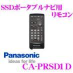 【在庫あり即納!!】パナソニックゴリラ用オプション CA-PRSD1D SSDポータブルカーナビ用リモコン