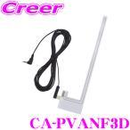 【在庫あり即納!!】パナソニックゴリラ用オプション CA-PVANF3D VICSアンテナ フィルムタイプ
